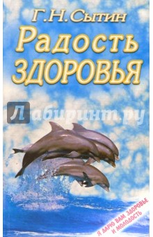 Сытин Георгий Николаевич Радость здоровья