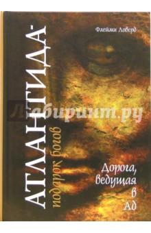 Атлантида - подарок богов. Дорога ведущая в ад