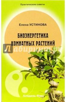 Биоэнергетика комнатных растений