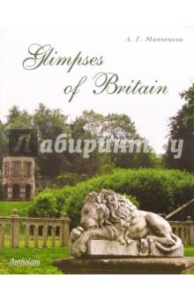 Glimpses of Britain. Учебное пособие