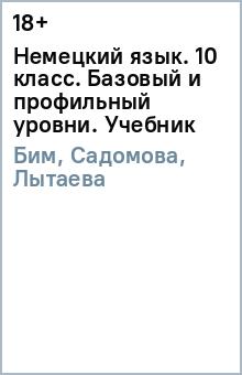 Немецкий язык. 10 класс. Базовый и профильный уровни. Учебник