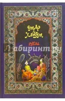 Хайям Омар Рубаи