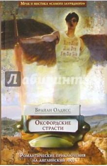 Олдисс Брайан Оксфордские страсти