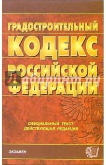 Градостроительный кодекс РФ (по состоянию на 26.07.06)