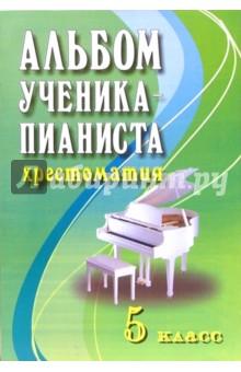 Альбом ученика-пианиста. Хрестоматия. 5 класс. Учебно-методическое пособие