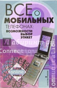 Все о мобильных телефонах: возможности, выбор