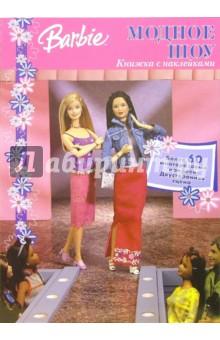Барби. Модное шоу