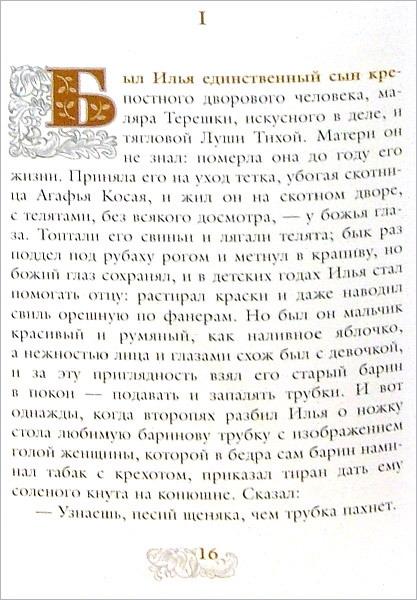 Иллюстрация 1 из 23 для Неупиваемая чаша: Повесть - Иван Шмелев   Лабиринт - книги. Источник: Лабиринт