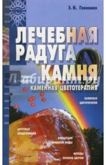 Гоникман Эмма Иосифовна Лечебная радуга камня. Каменная цветотерапия