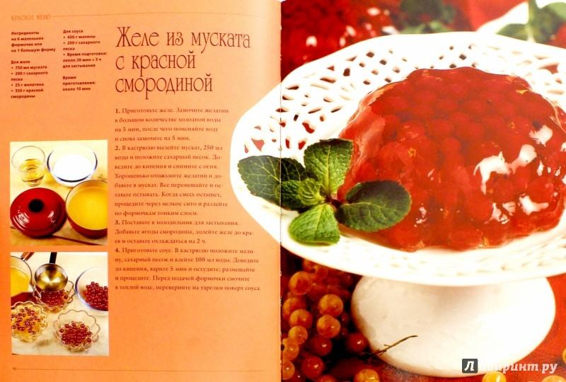 Иллюстрация 1 из 16 для Разноцветное меню - Негри, Ару | Лабиринт - книги. Источник: Лабиринт