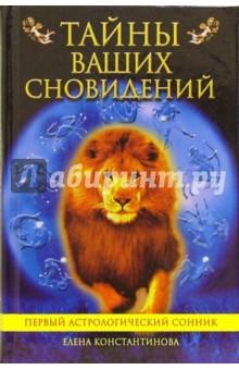 Константинова Елена Петровна Тайны ваших сновидений: первый астрологический сонник