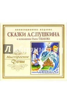 Пушкин Александр Сергеевич Сказки Пушкина (CD)