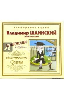 Шаинский Владимир Шапокляк и другие (СD)