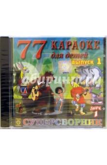 77 караоке для детей. Выпуск 1. Часть 1 (CD)