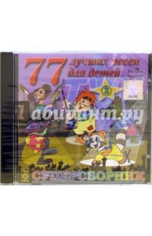 77 лучших песен для детей. Часть 2. Суперсборник (CD)