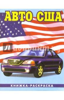 Авто США-3: Раскраска (087)