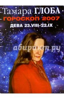 Гороскопы Тамары Глобы на 2007 год