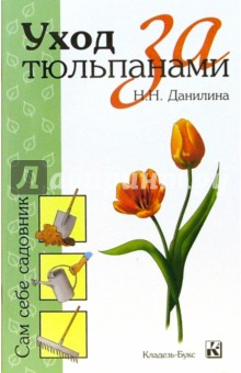 Данилина Нина Николаевна Уход за тюльпанами