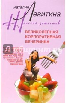 Левитина Наталия Станиславовна Великолепная корпоративная вечеринка