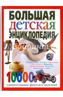 Большая детская энциклопедия: 10 000 удивительных фактов и явлений