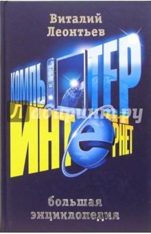 Большая энциклопедия компьютера и Интернета