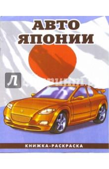 Авто Японии-2: Раскраска (092)