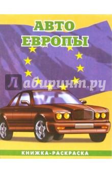 Авто Европы-2: Великобритания. Раскраска (095)