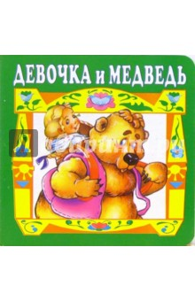 Девочка и медведь.