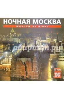 Календарь: Ночная Москва 2007 год (07019)