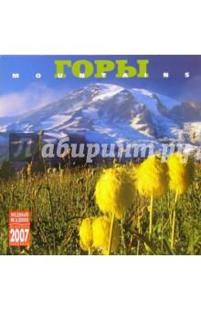 Календарь: Горы 2007 год (07109)