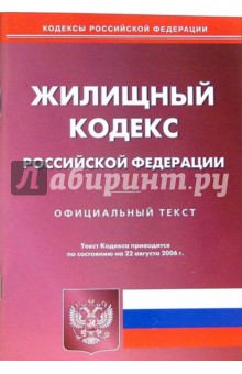 Жилищный кодекс РФ (по состоянию на 22 августа 2006 г.)