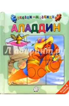 Аладдин. Сказки-мозаики