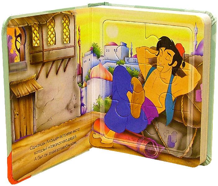 Иллюстрация 1 из 3 для Аладдин. Сказки-мозаики | Лабиринт - книги. Источник: Лабиринт
