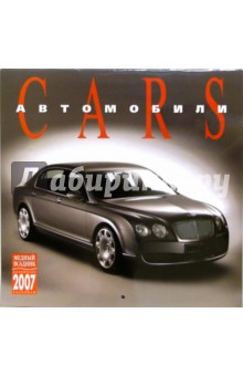 Календарь: Автомобили 2007 год (07125)