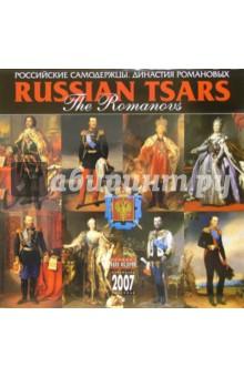 Календарь: Династия Романовых 2007 год (07015)
