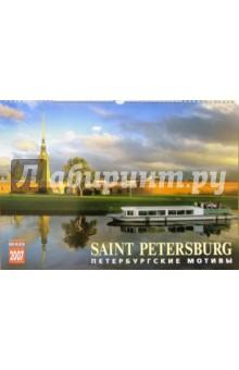 Календарь: Петербургские мотивы 2007 год (20-07007)