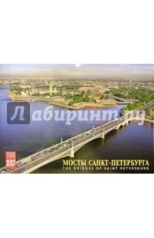 Календарь: Мосты Санкт-Петербурга 2007 год (20-07008)