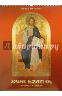 Календарь: Современная православная икона 2007 год (20-07017)