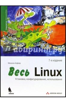 Кофлер Михаэль Весь Linux. Установка, конфигурирование, использование. 7-е издание