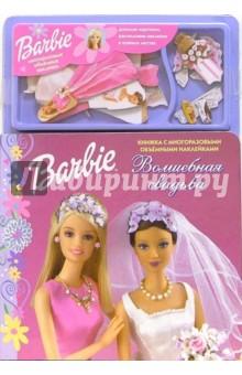 Барби. Волшебная свадьба