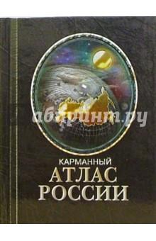 Карманный атлас России