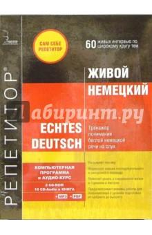 Живой немецкий: 2 CD-ROM + 10 CD-Audio + книга