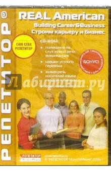 Строим карьеру и бизнес (Building Career&Business): СD-ROM