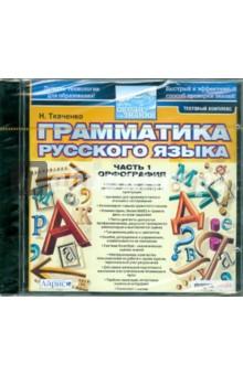 Грамматика русского языка. Часть 1. Орфография (CD-ROM)
