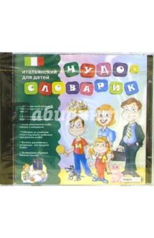 Чудо-словарик: Итальянский для детей (CDpc)