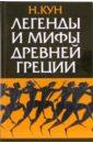 Кун Николай Альбертович. Легенды и мифы Древней Греции