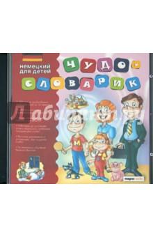 Чудо-словарик: Немецкий для детей (CDpc)