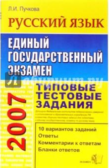 ЕГЭ 2007. Русский язык. Типовые тестовые задания