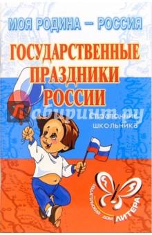 Государственные праздники России: Справочник школьника