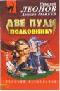 Леонов Николай Иванович. Две пули полковнику: Повесть